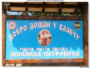 Билборд-Влакча (1)