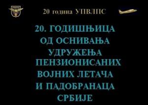 20 година УПВЛПС (2)